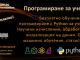 """Безплатен курс """"Програмиране с Python"""" за учени"""